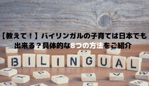 【教えて!】バイリンガルの子育ては日本でも出来る?具体的な8つの方法をご紹介