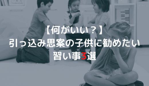 【何がいい?】引っ込み思案の子供に勧めたい習い事3選
