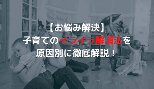 【お悩み解決】子育てのイライラ解消法を原因別に徹底解説!