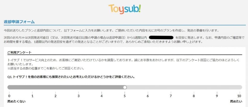 トイサブ おもちゃ買取方法